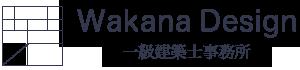 境町設計事務所ワカナデザインのホームページ